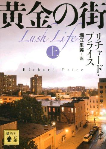 9784062775137: Lush Life Part 1 (Japanese Edition)