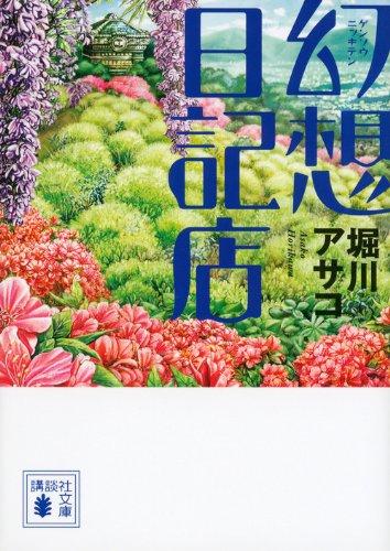 9784062776998: 幻想日記店 (講談社文庫)