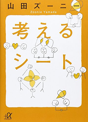 sheet to think (Kodansha plus alpha Novel) (2008) ISBN: 4062811235 [Japanese Import]: Kodansha