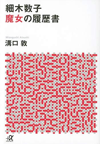 Hosoki Kazuko majo no rirekisho: Atsushi Mizoguchi