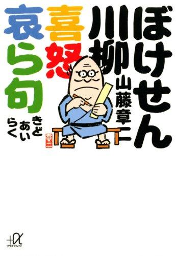 Clause poem Ai Kido et al. Kesen pot (Kodansha plus alpha Novel) (2009) ISBN: 4062812606 [Japanese ...