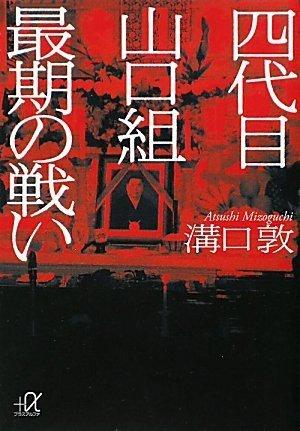 4daime yamaguchigumi saigo no tatakai: Atsushi Mizoguchi