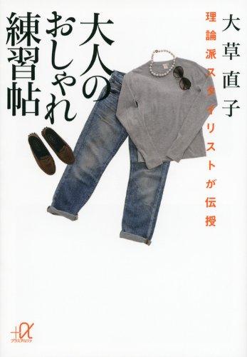 Otona no oshare renshucho : Rironha sutairisuto: Naoko Ookusa;
