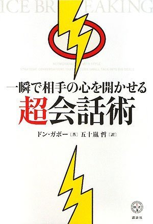 Super art of conversation to open the hearts of the other party in an instant (Kodansha BIZ) (2008)...