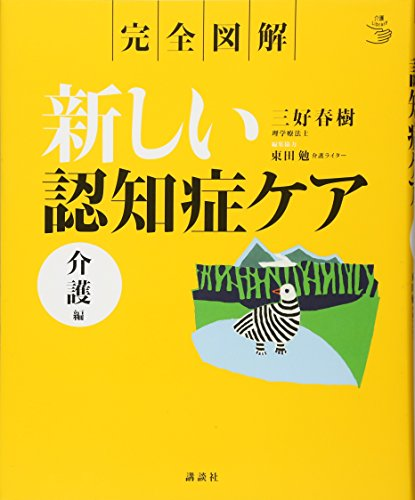 9784062824583: Fully illustrated new dementia care nursing Hen (care library) (2012) ISBN: 4062824582 [Japanese Import]
