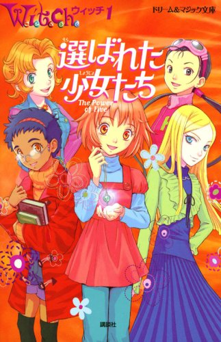 9784062829021: Girls chosen WITCH1 (Dream and Magic Novel) (2008) ISBN: 4062829029 [Japanese Import]