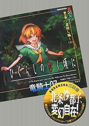 9784062836531: Higurashi No Naku Koro Ni: Tatarigoroshi-hen: 1
