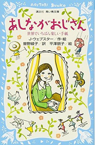 9784062851848: Daddy-Long-Legs (Japanese Edition)
