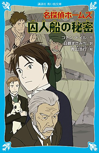 Kodansha blue bird library) secret name of detective Holmes prisoner ship (2011) ISBN: 4062852462 [...