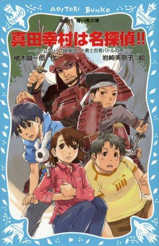 "Sanada Yukimura is detective - (Kodansha blue: 2012. editor: ToÌ""kyoÌ"""