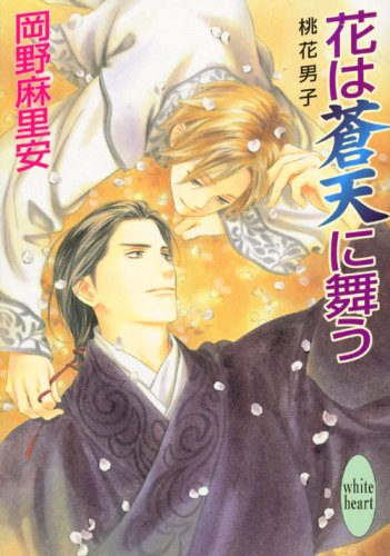 Peach flower boy dancing in the Blue Sky flower (Kodansha X Paperback - White Hart) (2008) ISBN: ...