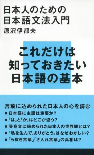 9784062881739: Japanese grammar Introduction to Japanese (Kodansha Gendaishinsho)