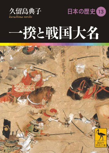History of 13 Sengoku daimyo Japan and riot (Kodansha academic library) (2009) ISBN: 4062919133 [...