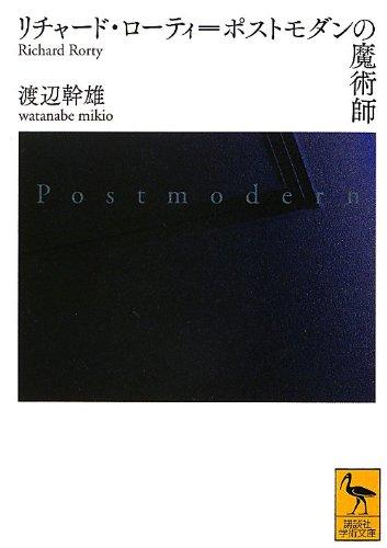 9784062921305: Magician Richard Rorty = post-modern (Kodansha academic library) (2012) ISBN: 4062921308 [Japanese Import]