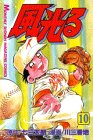 Shining wind (10) (Monthly Magazine Comics) (1993) ISBN: 4063024113 [Japanese Import]: Kodansha