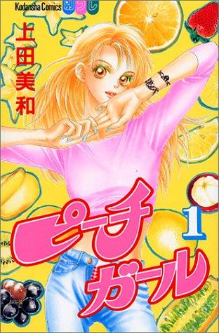 9784063030945: Peach Girl Vol. 1 (Peach Girl) (in Japanese)