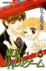 Tokyo baby game 6 (Kodansha Comics Friend B) (1999) ISBN: 4063031497 [Japanese Import]: Kodansha