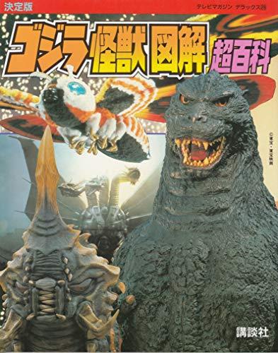 9784063042795: The ultimate Godzilla monster Illustrated Encyclopedia super (TV Magazine Deluxe) (1992) ISBN: 4063042790 [Japanese Import]