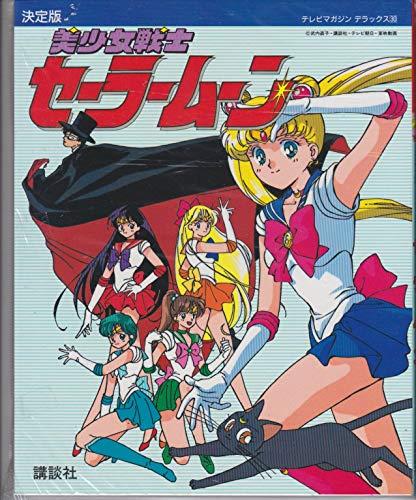 Bishoujo Senshi Sailor Moon (TV Magazine Deluxe