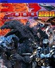 9784063044515: 2000 super Encyclopedia definitive edition Godzilla (TV Magazine Deluxe) (1999) ISBN: 4063044513 [Japanese Import]
