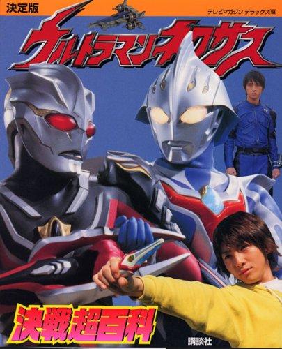 9784063045611: Decision Ultraman Nexus battle super Encyclopedia (TV Magazine Deluxe) (2005) ISBN: 4063045617 [Japanese Import]