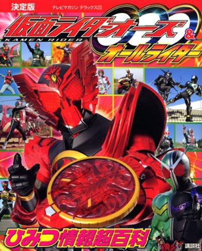 9784063048148: The choice Kamen Rider OOO & All Riders secret information super Encyclopedia (TV Magazine Deluxe) (2011) ISBN: 4063048144 [Japanese Import]