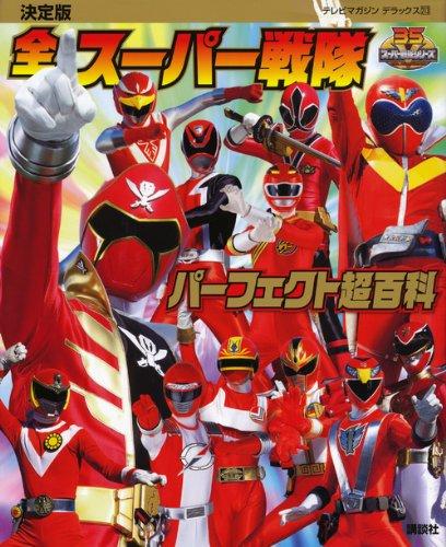 9784063048155: Super Sentai Power Rangers Encyclopedia Japanese