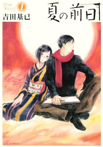 9784063106244: 夏の前日 1 (Natsu No Zenjitsu #1)