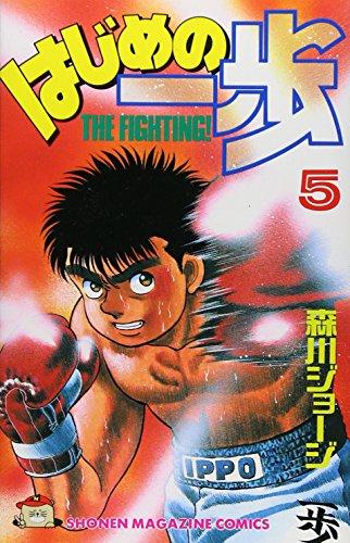 9784063116083: Hajime No Ippo: Fighting! 5