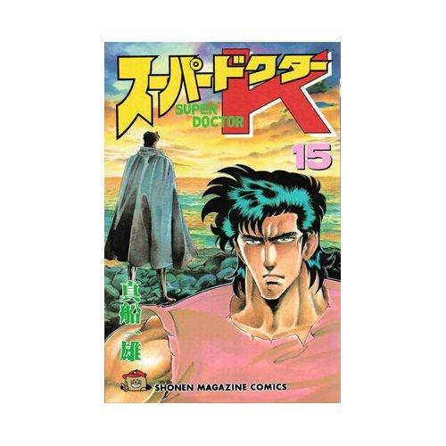 9784063116571: Super Doctor K 15 (Shonen Magazine Comics) (1991) ISBN: 4063116573 [Japanese Import]