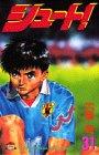 Shoot! (31) (Kodansha Comics (2301 volumes)) (1996) ISBN: 4063123014 [Japanese Import]: Kodansha