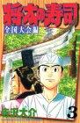 3 national convention Hen) Sushi Shota (Shonen Magazine Comics) (1998) ISBN: 4063125041 [Japanese ...
