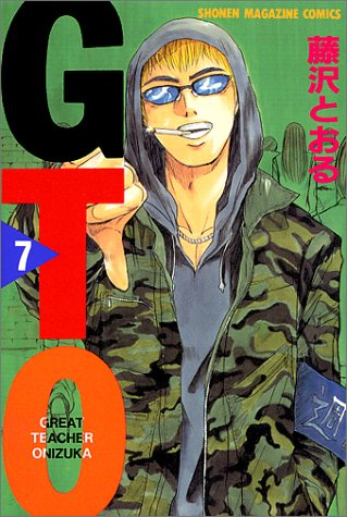 9784063125597: GTO (Great Teacher Onizuka) Vol. 7 (Ji Ti O) (in Japanese)