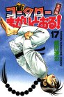 Shin Kotaro Makaritoru! Vol. 17 - æ °ã »ã  ã ¼ã ¿ã ã ¼ã ¾ã  ã  ã  ã  ã  ï¼ ï¼ 17ï¼  (å° å ã  ã  ã  ...