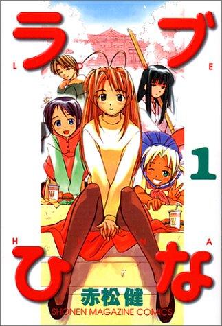 9784063126709: Love Hina Vol. 1 (Rabu Hina) (in Japanese)