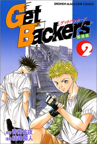 Get Backers Vol. 2 (Getto Bakkaazu Dakkan ya) (in Japanese)