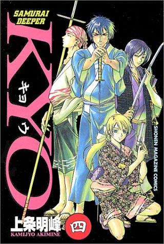9784063128307: Samurai Deeper KYO Vol. 4 (Samurai Deeper KYO) (in Japanese)