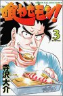 You make it eat mon! 3 (Shonen Magazine Comics) (2001) ISBN: 4063130460 [Japanese Import]: Kodansha