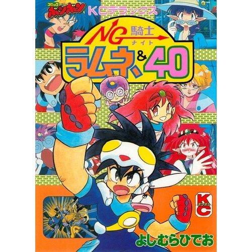 NG Knight Ramune & 40 (Comic bonbon