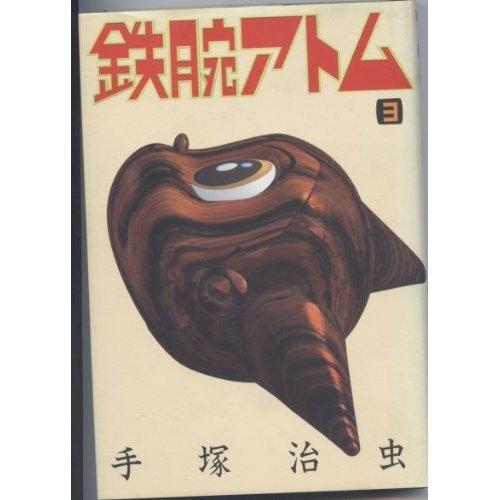 9784063133646: Astro Boy (3) (Kodansha Comics) (1992) ISBN: 4063133648 [Japanese Import]