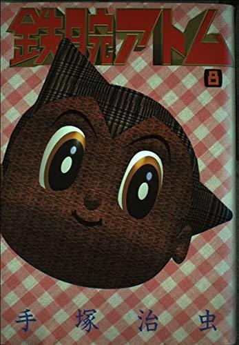 9784063133721: Astro Boy (8) (Kodansha Comics) (1993) ISBN: 4063133729 [Japanese Import]