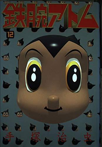 9784063133769: Astro Boy (12) (Kodansha Comics) (1993) ISBN: 4063133761 [Japanese Import]
