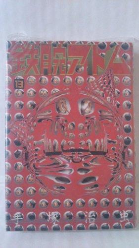 9784063133783: Astro Boy (13) (Kodansha Comics) (1993) ISBN: 4063133788 [Japanese Import]