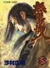 9784063141375: Blade of the Immortal Vol. 5 (Mugen no Junin) (in Japanese)