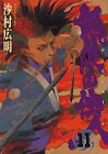 9784063142594: Blade of the Immortal [Afternoon C] Vol. 11 (Mugen no Junin) (in Japanese)