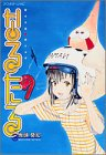 9784063143010: 9 (Narutaru) (in Japanese)