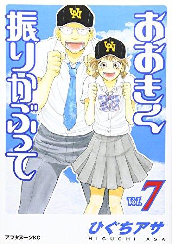 Ookiku Furikabutte Vol.7: Asa Higuchi