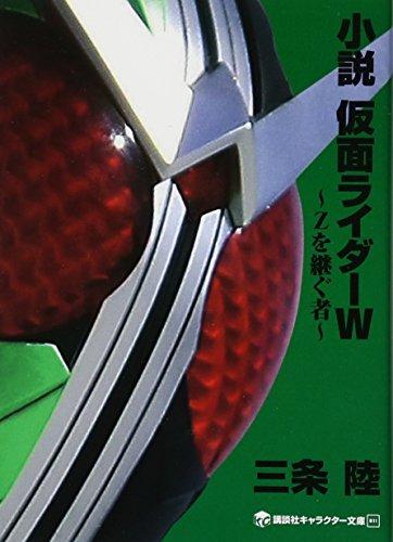 9784063148619: Those that succeed - a novel Kamen Rider W ~ Z (Kodansha character Novel)