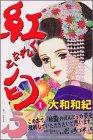 Kurenai Niou, Vol. 1: Waki Yamato