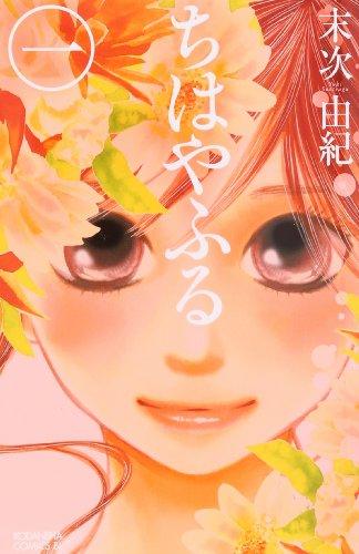 9784063192391: Chihayafuru Vol. 1 (In Japanese)